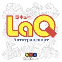 Книга автотранспорт LaQ - схемы сборки (27 моделей)
